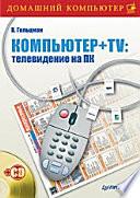 Компьютер+TV: телевидение на ПК