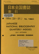 Japanese national bibliography