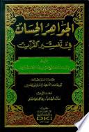 تفسير الثعالبي (الجواهر الحسان في تفسير القرآن) 1-3 ج3