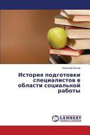 История подготовки специалистов в области социальной работы