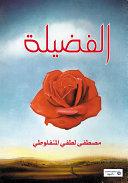 download ebook الفضيلة pdf epub