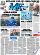 МК Московский комсомолец 262
