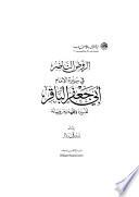 الروض الناضر في سيرة الإمام أبي جعفر الباقر