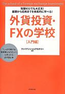 外貨投資・FXの学校[入門編]