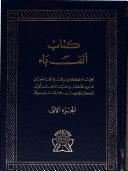 Kitāb alif bā'