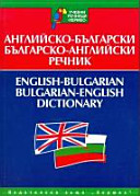 English Bulgarian   Bulgarian English Dictionary