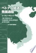 ベトナム経済の発展過程