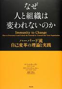 なぜ人と組織は変われないのか -- ハーバード流自己変革の理論と実践