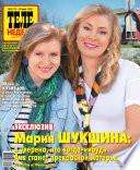 ТЕЛЕНЕДЕЛЯ для всей семьи. Москва 25-2014