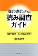 音訳・点訳のための読み調査ガイド