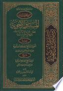 من تراث شيخ الإسلام ابن تيمية