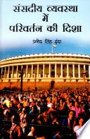 Sansadiya Vyavastha Mein Parivartan Ki Dishaa