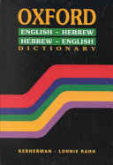 Oxford English Hebrew  Hebrew English dictionary