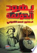 يهود الدونمة