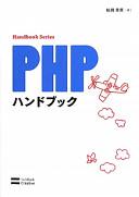 PHPハンドブック