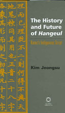 The History And Future Of Hangeul