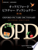 Oxford Picture Dictionary English Japanese Edition  Bilingual Dictionary for Japanese speaking teenage and adult students of English