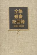 全集・叢書総目録1999‐2004