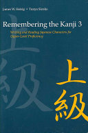 Remembering the Kanji  A complete course on how not to forget the meaning and writing of Japanese characters