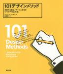 101デザインメソッド -- 革新的な製品・サービスを生む「アイデアの道具箱」