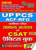 GENERAL STUDY & C-SAT(2019 UP PCS ACF-RFO)