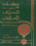 دراسات في التصوف الإسلامي، شخصيات ومذاهب