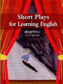 Short Plays for Learning English 讀短劇學英文