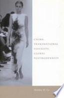 China  Transnational Visuality  Global Postmodernity