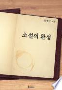 소설의 완성