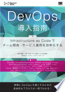 DevOps             Infrastructure as Code