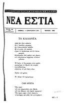 Nea Hestia