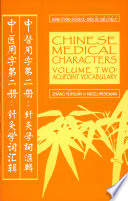 Chinese Medical Characters 2 Acupoint Vocabulary