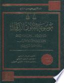 موسوعة القانون الدولي