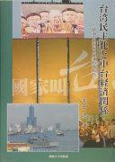台湾民主化と中台経済関係