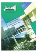 download ebook مجلة الفيصل pdf epub