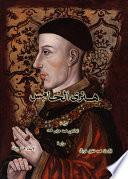 هنري الخامس