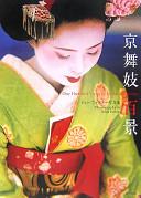 京舞妓百景