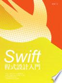 Ebook Swift 程式設計入門 Epub 彼得潘 Apps Read Mobile