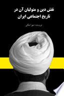 نقش دین و متولیان آن در تاریخ اجتماعی ایران