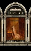 maiden-of-pain