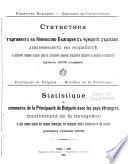 Statistique du Commerce de la Principaut   de la Bulgarie avec les Pays   trangers