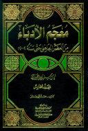 download ebook معجم الأدباء 1-7 من العصر الجاهلي حتى سنة 2002م ج5 pdf epub