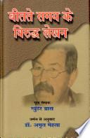 Bitate Samay Ke Viruddh Lekhan