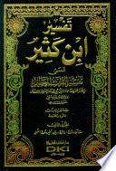 تفسير ابن كثير (تفسير القرآن العظيم) 1-4 ج2