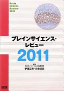 ブレインサイエンス・レビュー 2011