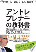 アントレプレナーの教科書[新装版] シリコンバレー式イノベーション・プロセス