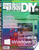電腦DIY 11月號/2014