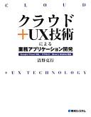 クラウド+UX技術による業務アプリケーション開発