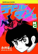 Devilman  The Classic Collection