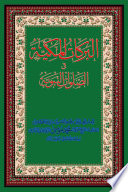 Al-Barakat al-Makkiyah fi as-Salawat al-Nabawiyyah Free download PDF and Read online